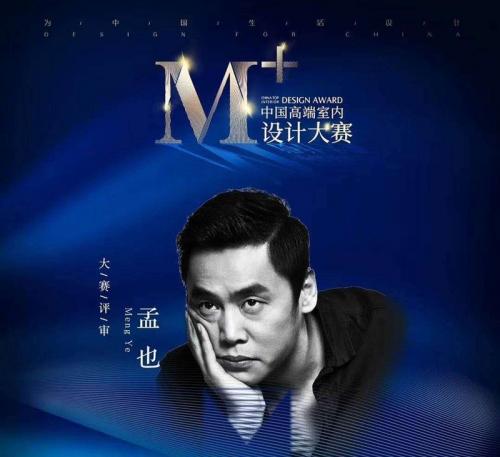 M+设计大赛济宁TOP10颁奖现场