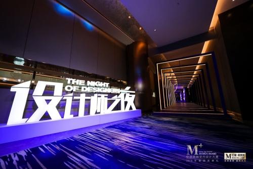 M+设计大赛全国TOP100颁奖盛典